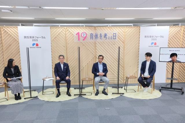 『男性育休フォーラム2021』オンライン記者発表会の模様の画像