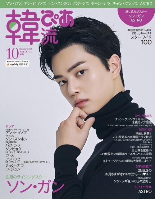 『韓流ぴあ』10月号の表紙を飾るソン・ガンの画像