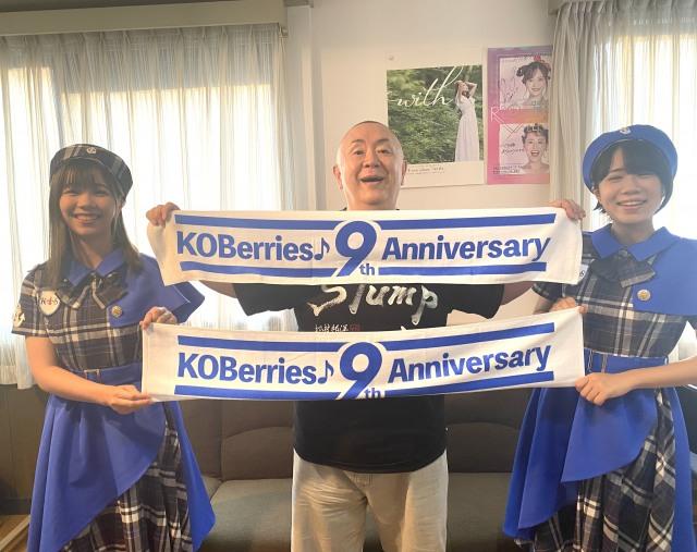 神戸発アイドルユニットのKOBerrieS♪の9周年を祝福した松村邦洋(中央)の画像