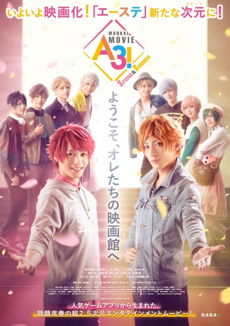 『MANKAI MOVIE「A3!」~SPRING & SUMMER~』2021年12月3日公開(C)2021 MANKAI MOVIE『A3!』製作委員会の画像