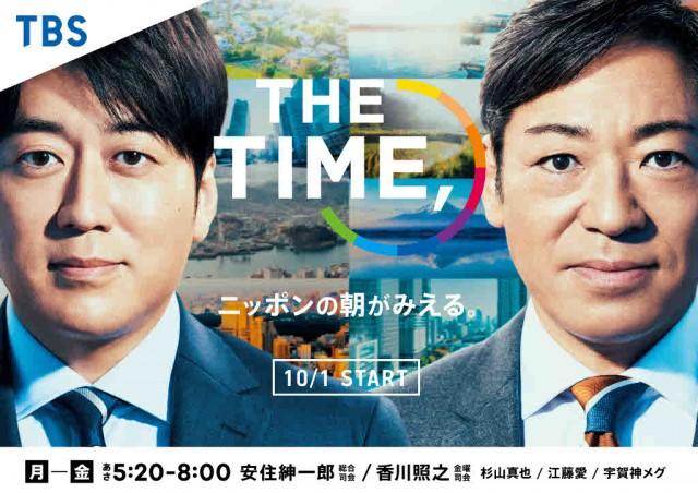 『THE TIME,』のポスタービジュアル (C)TBSの画像