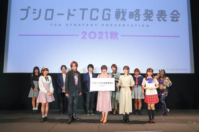 ブシロードTCG戦略発表会2021秋の様子 (C)ブシロード提供の画像