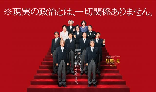 """映画『総理の夫』(9月23日公開)出演の岸部一徳による「岸部""""十""""一徳内閣」のビジュアル(C)2021「総理の夫」製作委員会の画像"""