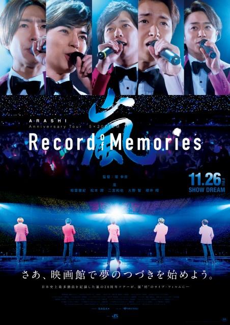 "『ARASHI Anniversary Tour 5×20 FILM ""Record of Memories""』公開日が決定(C)2021 J Storm Inc.の画像"
