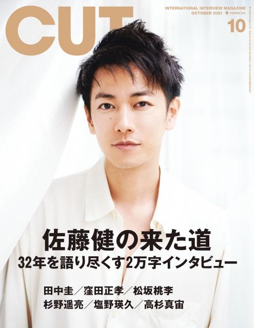 『CUT』10月号の表紙を飾る佐藤健の画像
