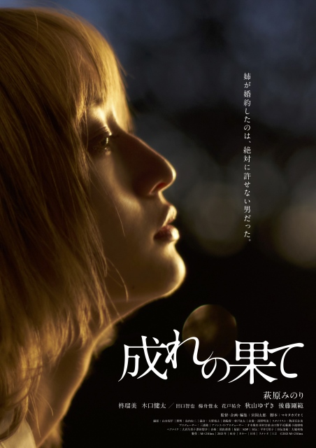 萩原みのり、3年ぶり単独主演映画『成れの果て』12月3日より新宿シネマカリテ(東京)ほか全国で順次公開 (C)2021 M×2 filmsの画像