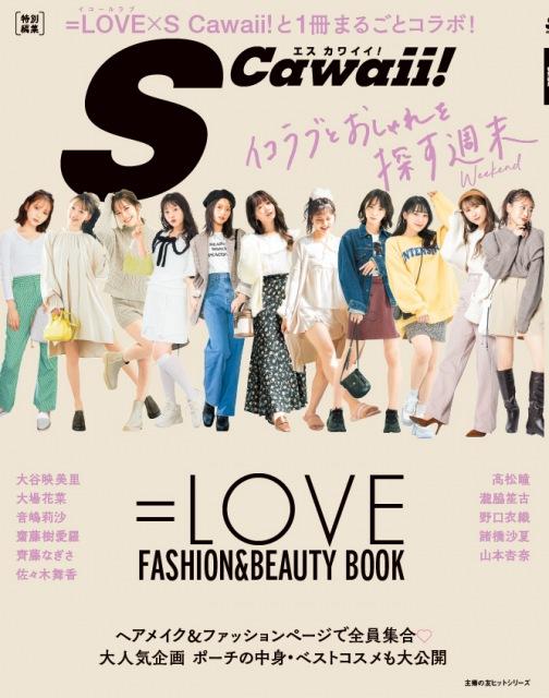 『S Cawaii!特別編集 =LOVE FASHION&BEAUTY BOOK』でエスカワをジャックした=LOVEの画像
