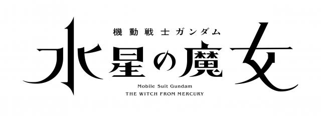 新作TVアニメーション『機動戦士ガンダム 水星の魔女』来年放送スタート (C)創通・サンライズの画像