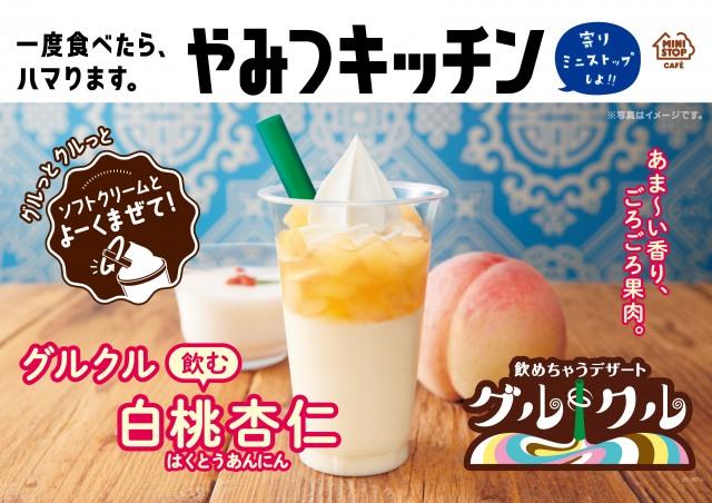 飲む白桃杏仁(税込397円)の画像