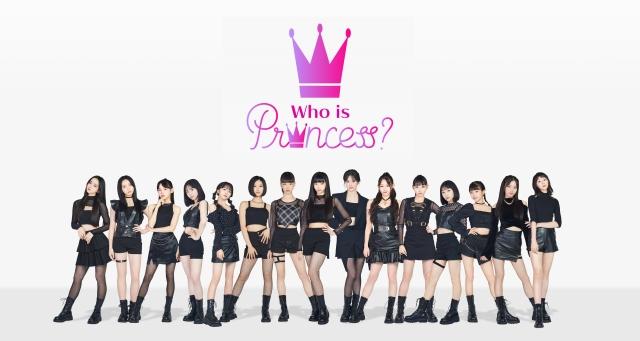 """15人の日本人練習生が5人組""""ガルクラ""""グループデビューを目指してサバイバル『Who is Princess? -Girls Group Debut Survival Program-』(C)WIP Projectの画像"""