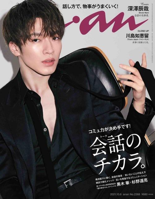 『anan』2268号の表紙を飾るSnow Man・深澤辰哉(C)マガジンハウスの画像