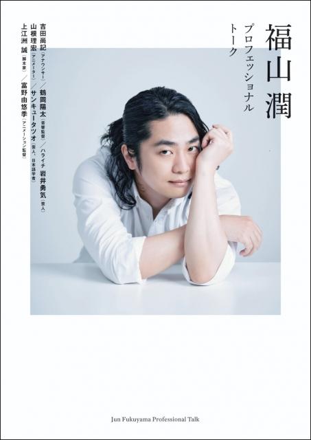 声優・福山潤の対談集「福山 潤 プロフェッショナルトーク」の画像