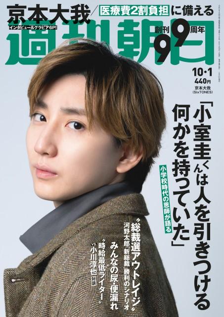 『週刊朝日』の表紙を飾ったSixTONES・京本大我の画像