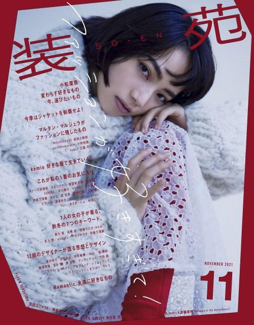 『装苑』11月号で表紙を飾る小松菜奈の画像