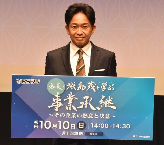 社長として番組に出演する城島茂 (C)ORICON NewS inc.の画像