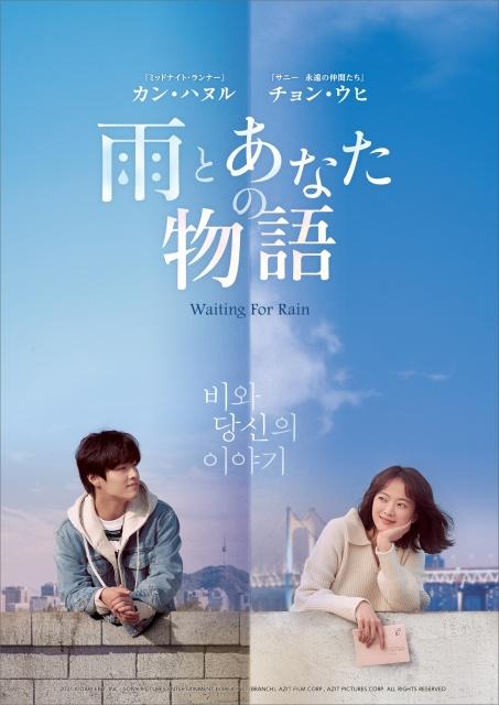 韓国映画『Waiting For Rain(英題)』が『雨とあなたの物語』の邦題で12月17日より公開決定の画像