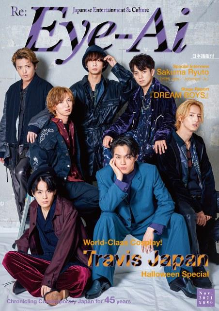 『Eye-Ai』11月号の表紙を飾るTravis Japan(C) Eye-Ai/あいあいの画像