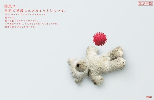 宝島社の企業広告『民は、自宅で見殺しにされようとしている。』の画像