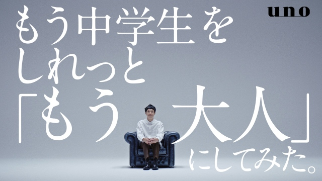 資生堂のメンズブランド『ウーノ』新CM『もう中学生をしれっと「もう大人」にしてみた。』よりの画像
