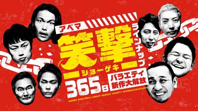 『アベマ 笑撃-ショーゲキ- ラインナップ 365日バラエティ新作大解放』が始動(C)AbemaTV, Inc.の画像
