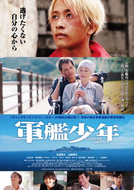 佐藤寛太(劇団EXILE)が金髪姿を初披露=映画『軍艦少年』(12月10日公開) (C)2021『軍艦少年』製作委員会の画像