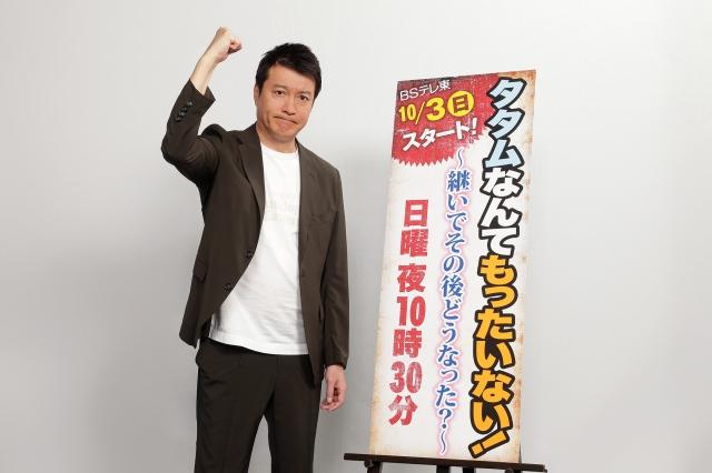 BSテレ東の新番組『タタムなんてもったいない!~継いでその後どうなった?~』取材会に出席した加藤浩次の画像