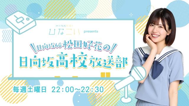 ニッポン放送『ひなこいpresents 日向坂46松田好花の日向坂高校放送部』がスタートの画像