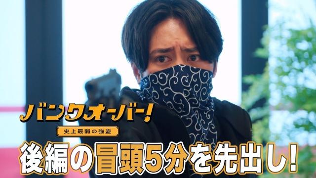 スペシャルドラマ『バンクオーバー!~史上最弱の強盗~』後編の冒頭5分映像が公開 (C)日本テレビの画像