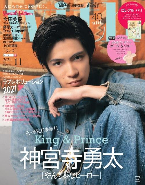 『With』11月号にTravis Japanが登場の画像