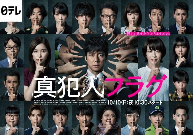 新日曜ドラマ『真犯人フラグ』ポスタービジュアルが解禁 (C)日本テレビの画像