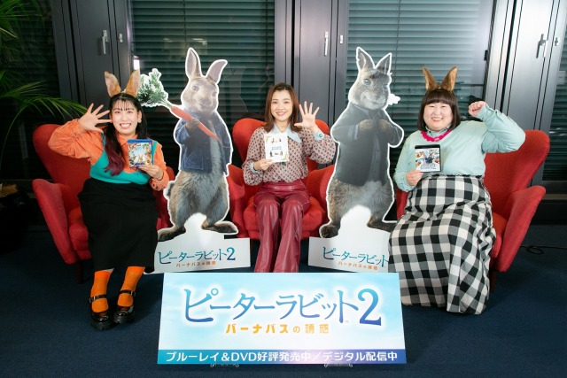 映画『ピーターラビット2/バーナバスの誘惑』ブルーレイ&DVD発売記念イベントに登場した3時のヒロインの画像