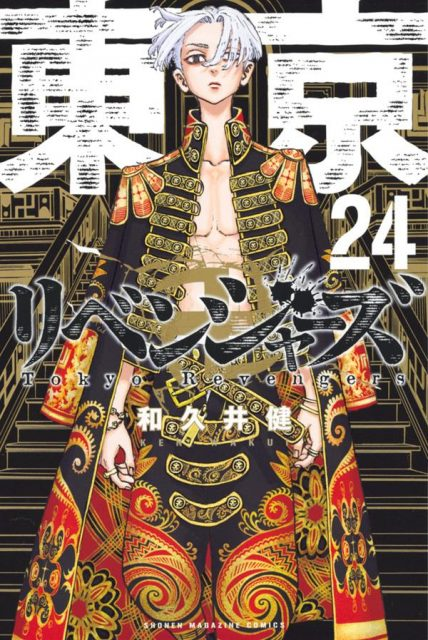 『東京卍リベンジャーズ』コミックス第24巻の画像