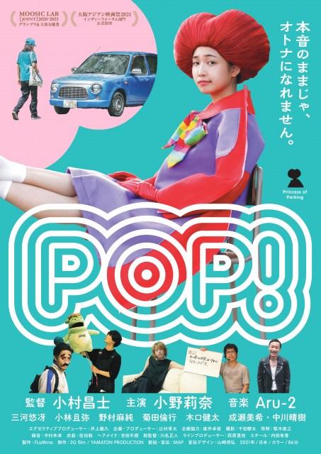 映画『POP!』2021年12月17日より新宿武蔵野館ほか全国順次ロードショー(C)2G FILMの画像