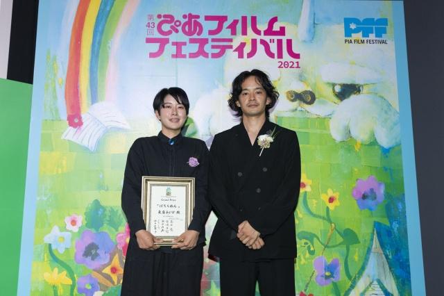審査員を務めた俳優の池松壮亮(右)とグランプリを受賞した『ばちらぬん』東盛あいか監督=第43回ぴあフィルムフェスティバル2021「PFFアワード2021」の画像