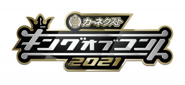 『キングオブコント2021』松本人志以外の審査員4人は当日発表(C)TBSの画像
