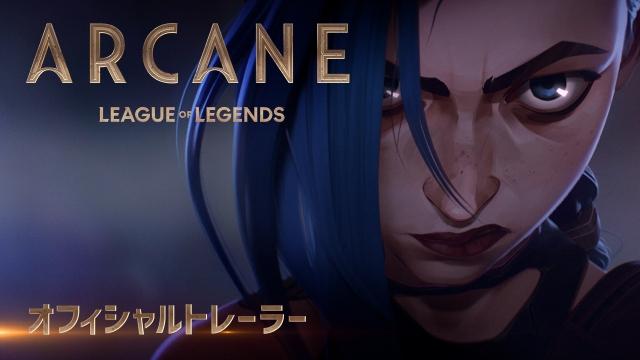 『リーグ・オブ・レジェンド』初のアニメシリーズ 『Arcane』11月に配信への画像