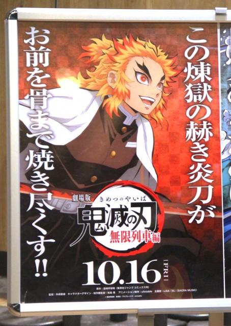 煉獄杏寿郎 (C)ORICON NewS inc.の画像