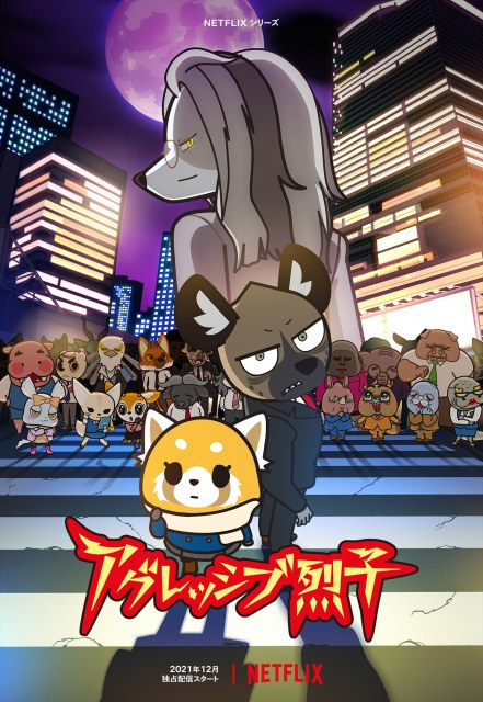 Netflixアニメシリーズ『アグレッシブ烈子』シーズン4、12月配信スタート(C)2021 SANRIO CO., LTD. TOKYO, JAPAN  SANRIO/TBS・FANWORKSの画像