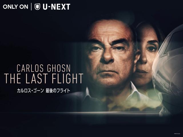 『カルロス・ゴーン 最後のフライト』9月27日よりU-NEXTで独占配信(C) MBC Studiosの画像