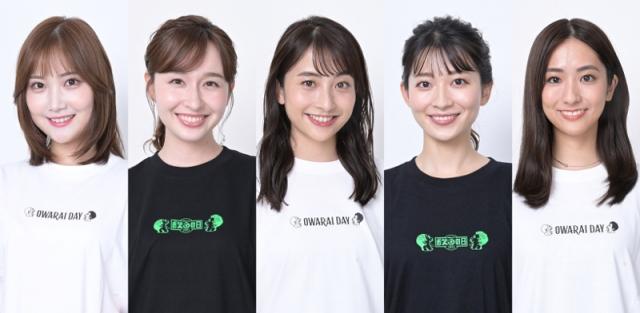 TBS系大型お笑い特番『お笑いの日2021』各パートのアナウンサー決定(C)TBSの画像