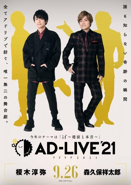 「AD-LIVE 2021」埼玉公演に出演した榎木淳弥&森久保祥太郎の画像