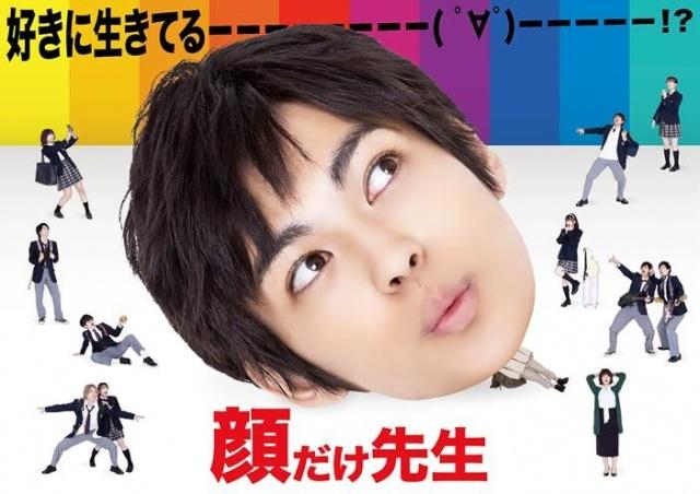 『顔だけ先生』ポスタービジュアル解禁(C)東海テレビの画像