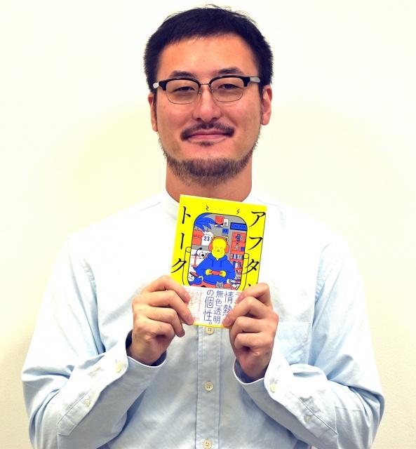 初エッセイ『アフタートーク』を発売した石井玄氏 (C)ORICON NewS inc.の画像