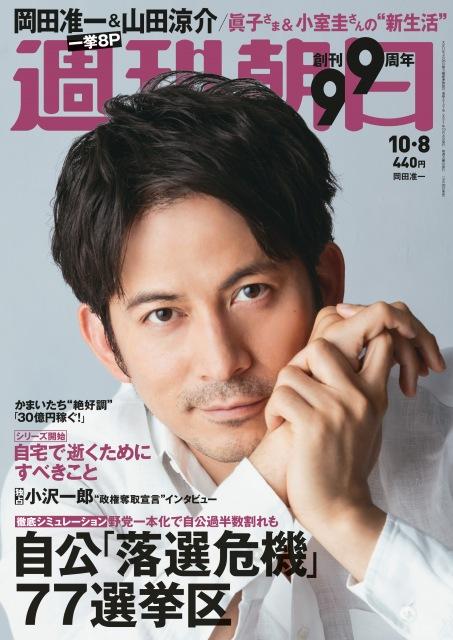 『週刊朝日』の表紙を飾るV6・岡田准一の画像