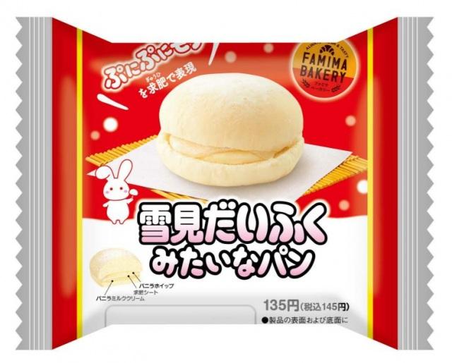 28日に発売する「雪見だいふくみたいなパン」の画像
