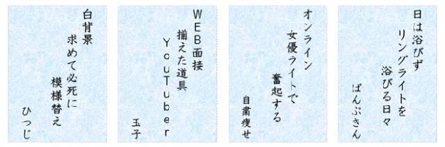 『これからサラリーマン川柳』優秀作品の画像
