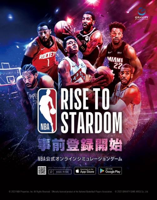 今秋リリース予定のNBA公式オンラインシミュレーションゲーム『NBA RISE TO STARDOM』の画像