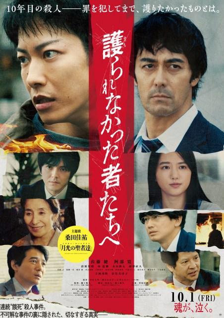 映画『護られなかった者たちへ』(10月1日公開) (C)2021映画「護られなかった者たちへ」製作委員会の画像