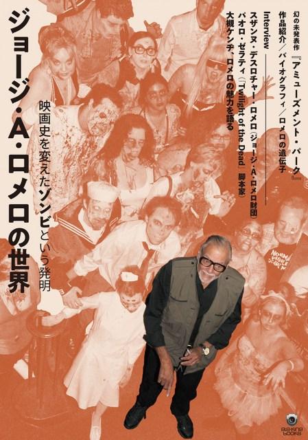 「ジョージ・A・ロメロの世界 映画史を変えたゾンビという発明」ele-king booksより10月6日発売の画像