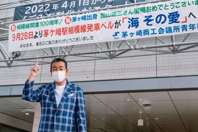地域活性化プロジェクト『茅ヶ崎に愛を込めて』第2弾がスタートした地元・茅ヶ崎駅を訪問した加山雄三の画像
